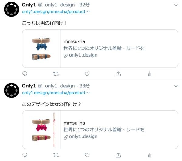 GB CustomのTwitterシェア