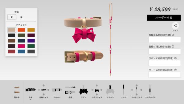 オリジナル首輪のカスタム画面