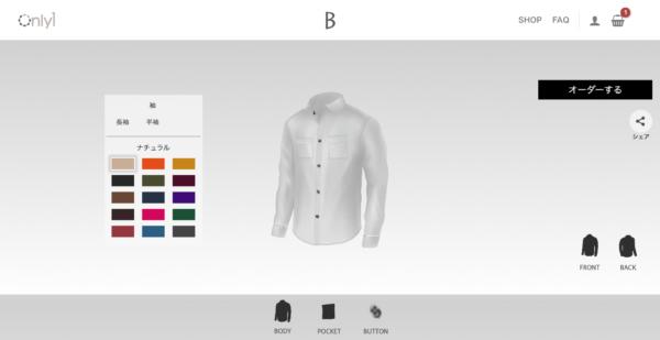 シャツのカスタムオーダーECでGB Customを活用した想定事例