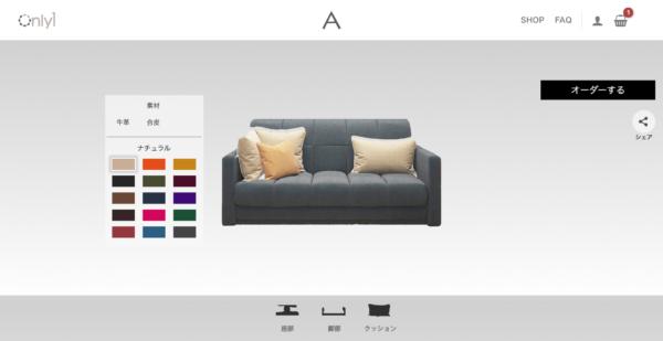 家具のカスタムオーダーECでGB Customを活用した想定事例