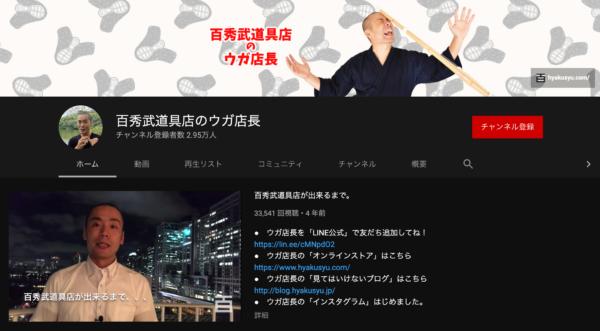 SNS事例「百秀武道具店」