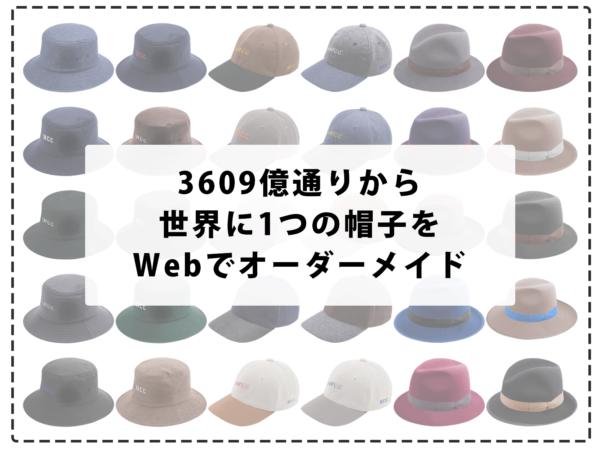 3609億通りから世界に1つの帽子をWebでオーダーメイド