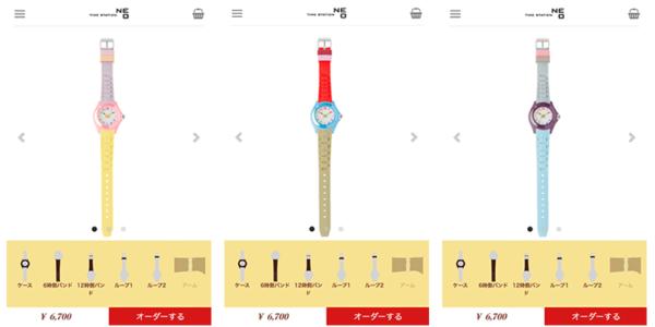 100億通りから世界に1つの時計をWebでオーダーメイド