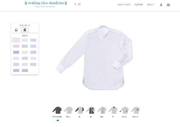 世界に1つのオーダーメイドシャツを16万通りからWebでカスタム