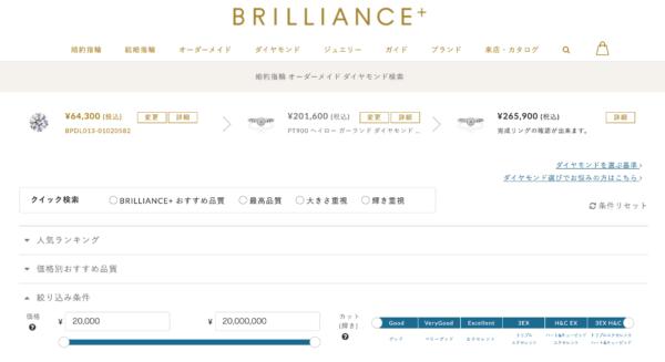 オーダメイド指輪をカスタムできるECサイト:BRILLIANCE+(ブリリアンス+)