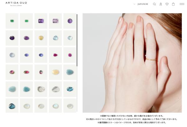 オーダメイド指輪をカスタムできるECサイト:ARTIDA OUD(アルティーダ ウード)