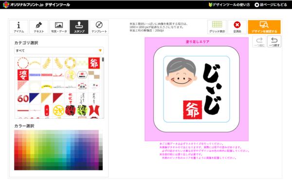 タオルのカスタムができるオリジナルプリント.jpのページ
