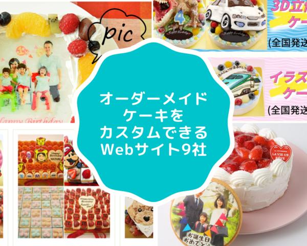 オーダーメイドケーキをカスタムできるWebサイト9社
