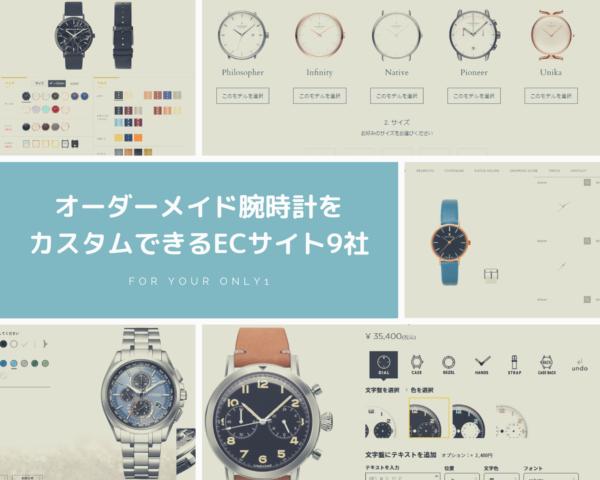 オーダーメイド腕時計をカスタムできるECサイト9社