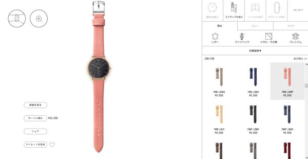 時計のカスタムができるKnotのページ