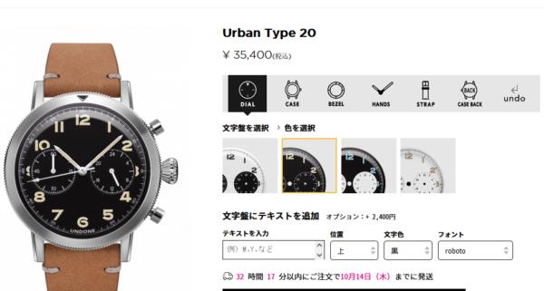 時計のカスタムができるUNDONEのページ