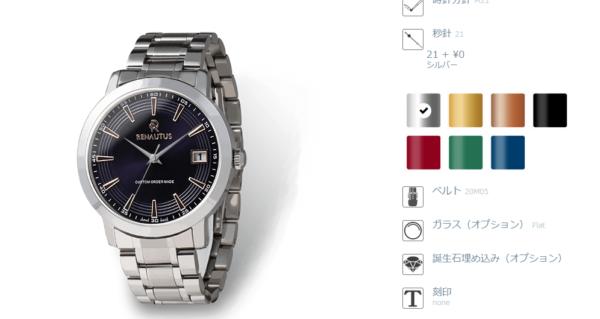 時計のカスタムができるルノータスのページ
