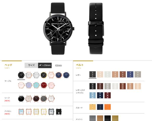 時計のカスタムができるクリスチャンポールのページ