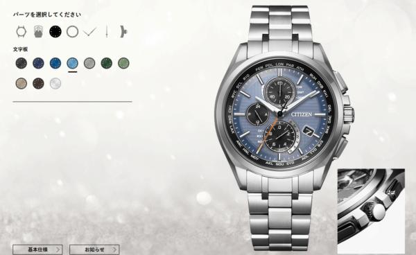 時計のカスタムができるFTSのページ