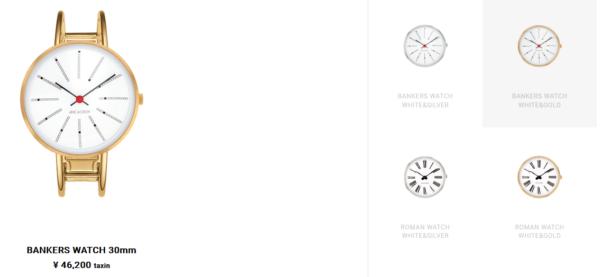 時計のカスタムができるアルネヤコブセンのページ
