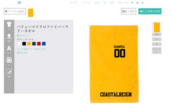 タオルのカスタムができるcoastalreignのページ